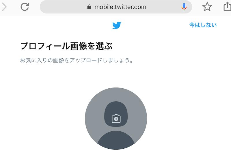 ツイッターのプロフィール設定