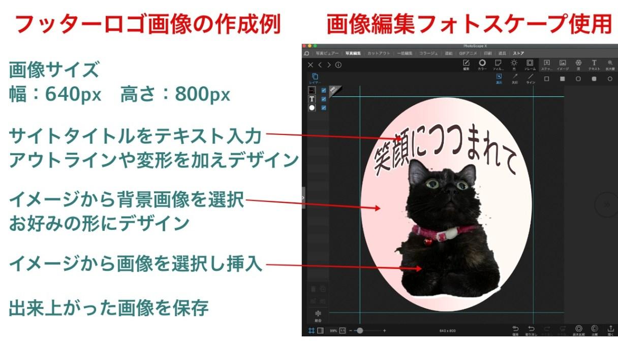 コクーン設定 フッターロゴ画像作成例