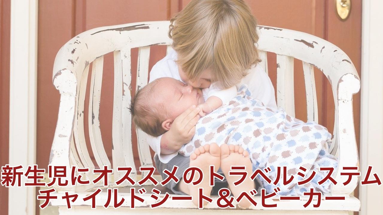 新生児にオススメのトラベルシステム