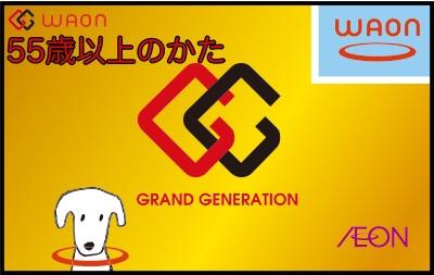 電子マネーG.G WAON