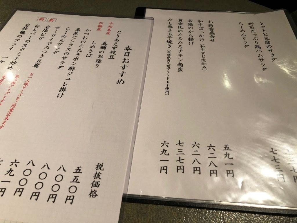 虎ノ門・匠味(タクミ)さんのメニュー表