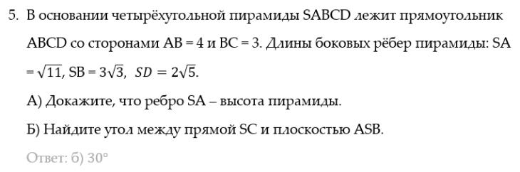 Стереометрия Hомер 14