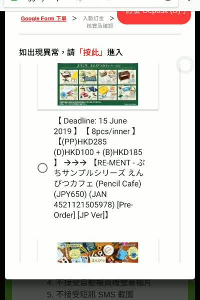 how-to-preorder_20190614-1-mp4