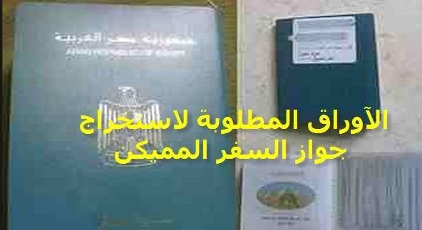الاوراق المطلوبة لتجديد جواز السفر المصري
