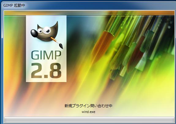 gimp-install-8