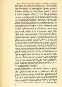 les-fondements-de-lascese-orthodoxe-10