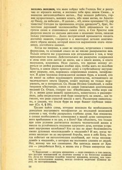 les-fondements-de-lascese-orthodoxe-14