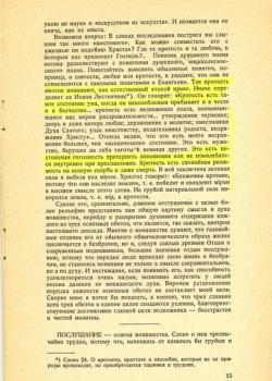 les-fondements-de-lascese-orthodoxe-15