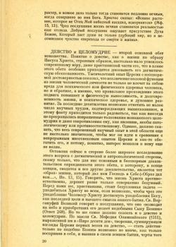 les-fondements-de-lascese-orthodoxe-20