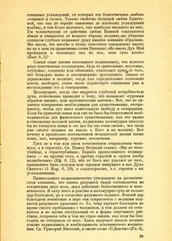 les-fondements-de-lascese-orthodoxe-25
