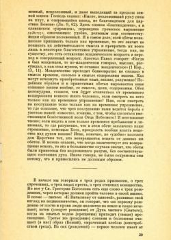 les-fondements-de-lascese-orthodoxe-29