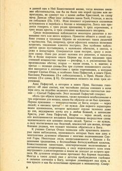 les-fondements-de-lascese-orthodoxe-8