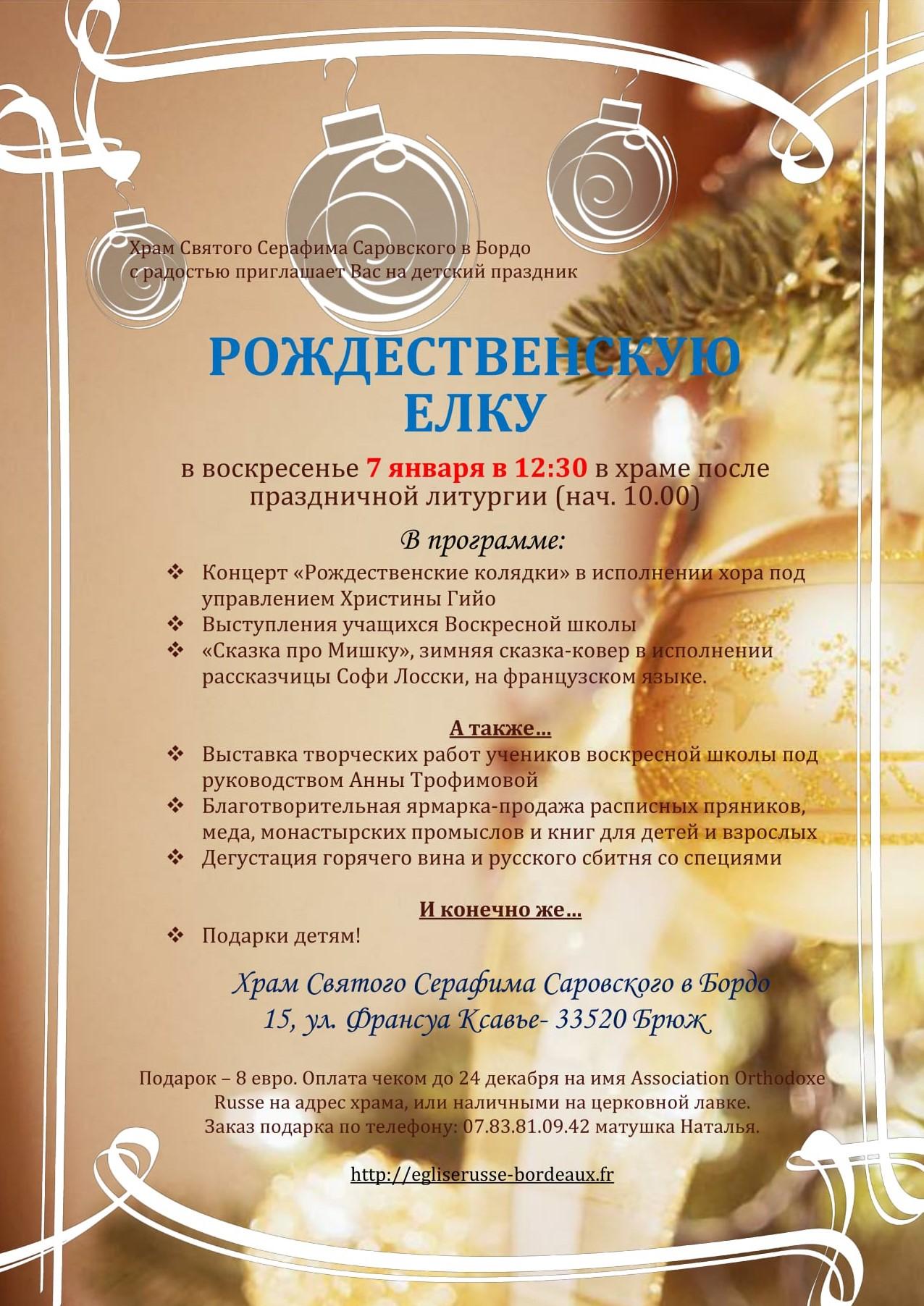 "noel orthodoxe 2018 date Приглашение на детский праздник ""Рождественская елка"" 7 января  noel orthodoxe 2018 date"