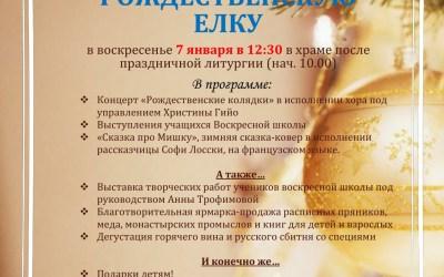 """Приглашение на детский праздник """"Рождественская елка"""" 7 января 2018"""