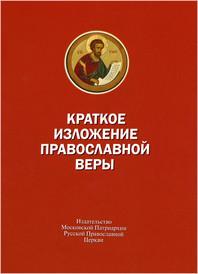 Православное вероучение