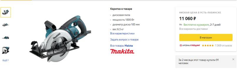 дисковая пила Makita 5477NB