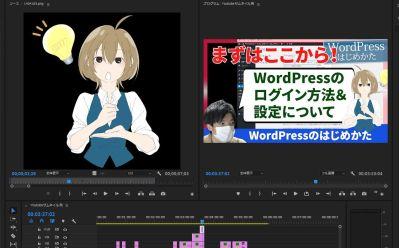 【PremierePro(プレミアプロ)】 タイムライン配置した画像や動画を簡単に差し替える方法|クリップで置き換え