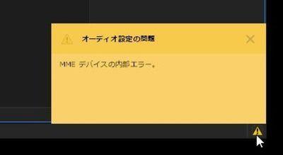 【PremierePro(プレミアプロ)】MMEデバイスの内部エラー?