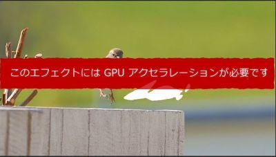 【PremierePro(プレミアプロ)】「このエフェクトにはGPUアクセラレーションが必要です」の時の設定方法
