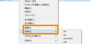 Lhaplusの右クリックで解凍・圧縮が表示されないときの対処法