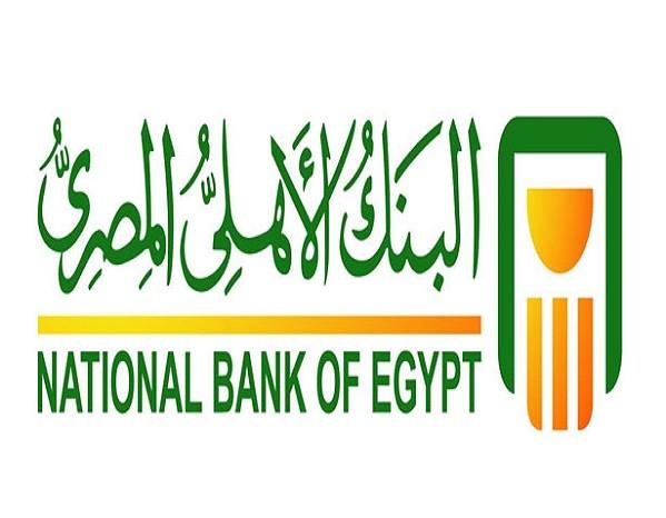 طريقة التقديم الصحيحة في وظائف البنك الاهلي المصري