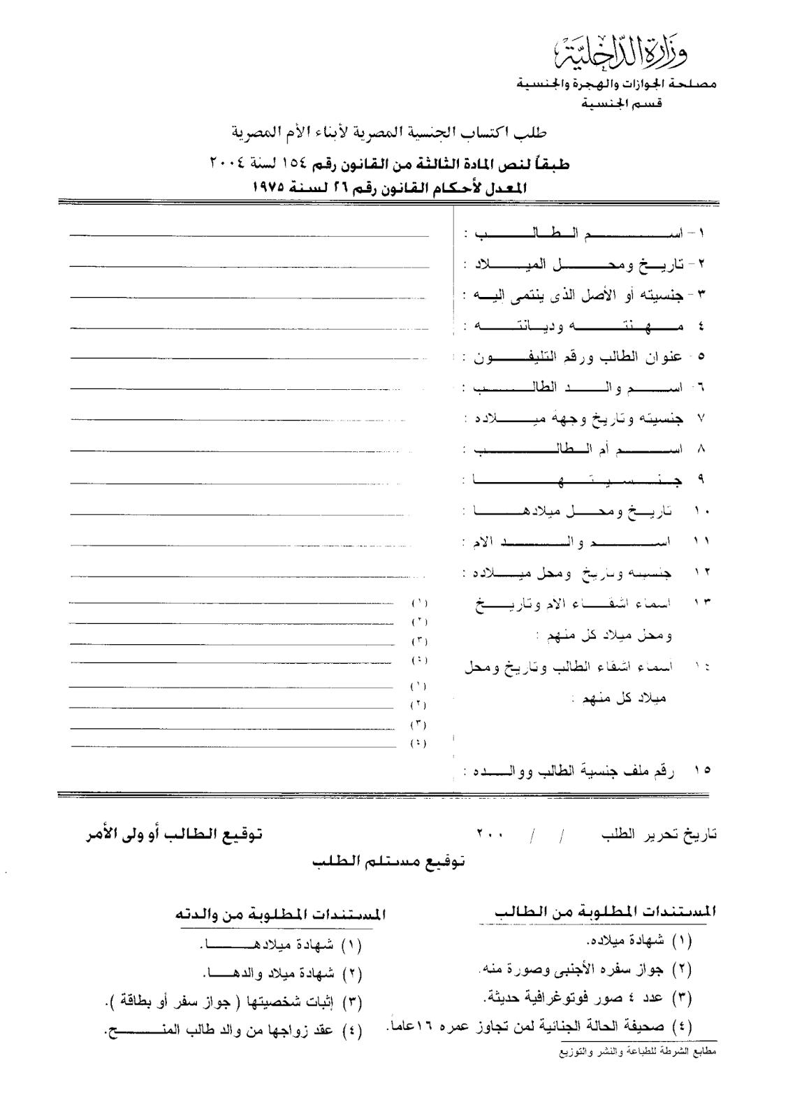 استمارة جواز سفر عراقي 2019