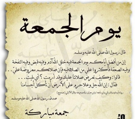 جمعه مباركه 1441 أجمل صور جمعه مباركه 2019 وبطاقات تهنئة يوم