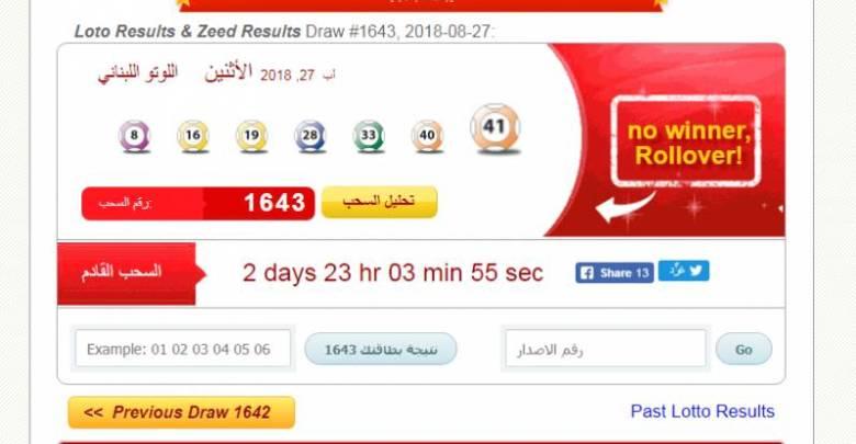 نتائج سحب اللوتو اللبناني مع زيد اليوم الخميس 26/12/2019 | نتيجة ...