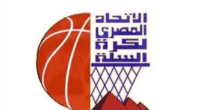الاتحاد المصرى لكرة السلة