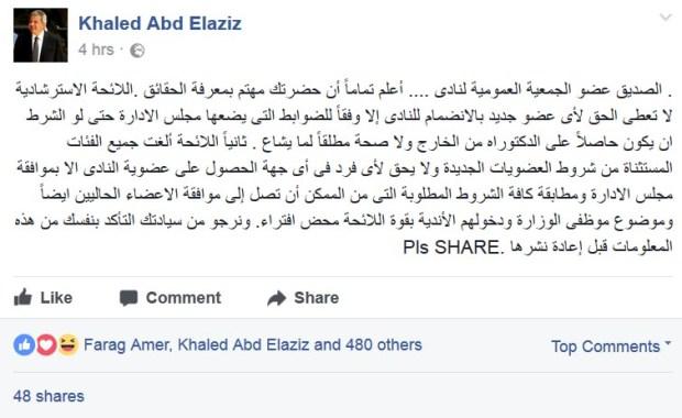 رسالة وزير الرياضة لاعضاء الاندية قبل اعتماد اللائحة