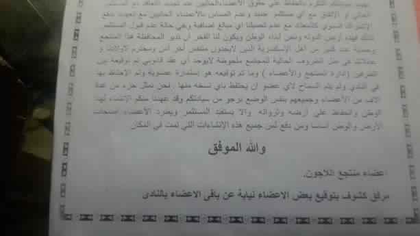 شكوى اعضاء لاجون لمحافظ الاسكندرية