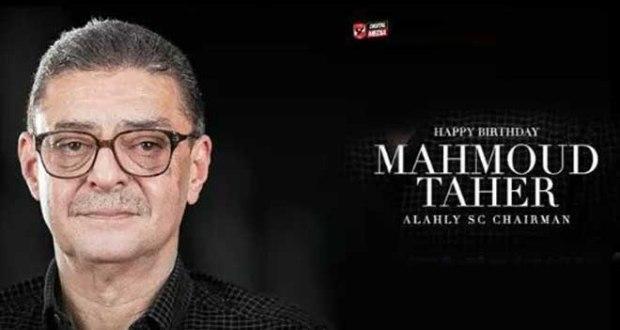 عيد ميلاد رئيس النادى الاهلى محمود طاهر
