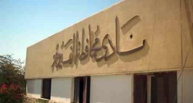 نادى محافظة الفيوم