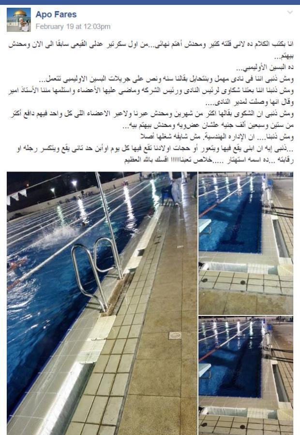 شكوى العضو محمود حسين من جريلات حمام السباحة بتاريخ فبراير 2017