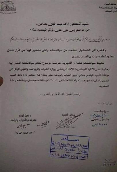 بطلان قرار فصل عضو نادى الصيد احمد البغدادى