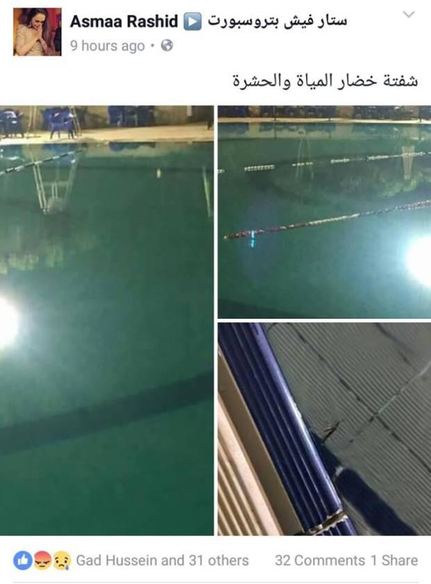 تلوث حمام السباحة نادى بتروسبورت