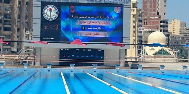 نادى سموحة الرياضة بالاسكندرية
