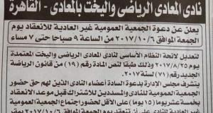 دعوة نادى المعادى واليخت بالمعادى لجمعية عمومية غير عادية لتعديل اللائحة 2017