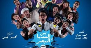 مسرحية بين السما والبحر بمسرح نادى الزهور