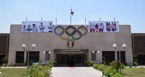مقر اللجنة الاوليمبية المصرية