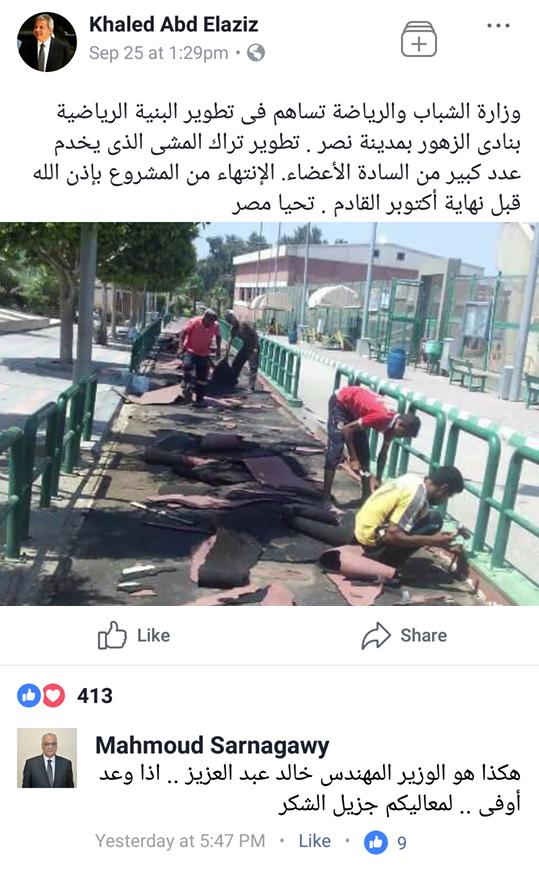 وزير الرياضة و تطوير تراك المشى نادى الزهور