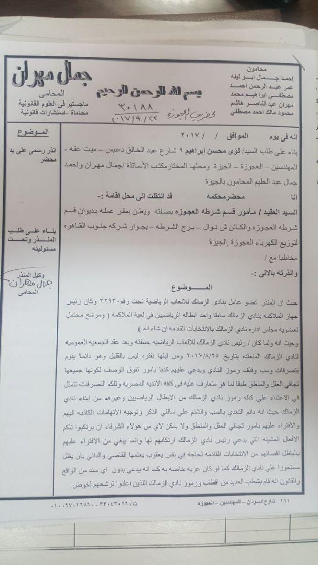 وقفة احتجاجية ضد مرتضى منصور