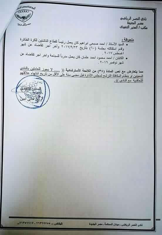 اعلان اسماء مرشحين انتخابات نادى النصر