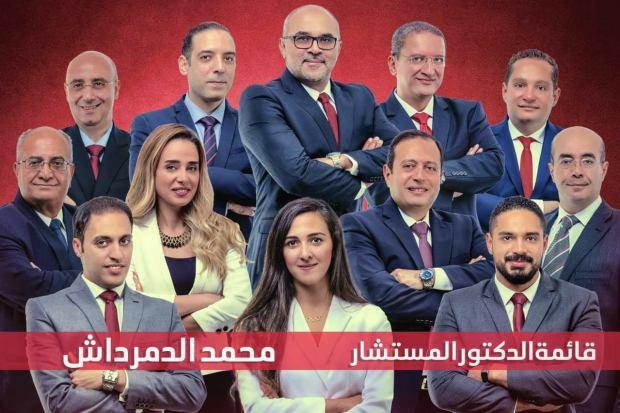 قائمة محمد الدمرداش لانتخابات نادى الزهور 2