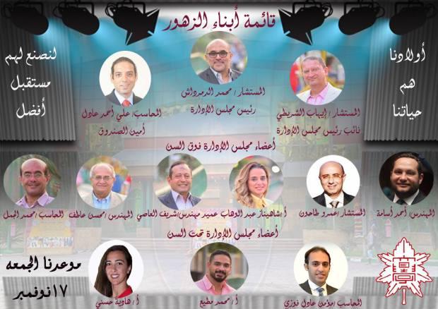 قائمة محمد الدمرداش لانتخابات نادى الزهور