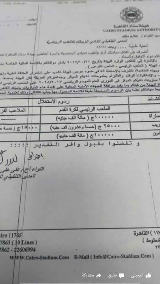 قيمة استضافه مباريات ستاد القاهرة
