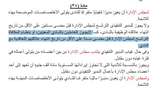 مادة 34 تمنع عمرو عبد الحق للترشح لانتخابات نادى النصر