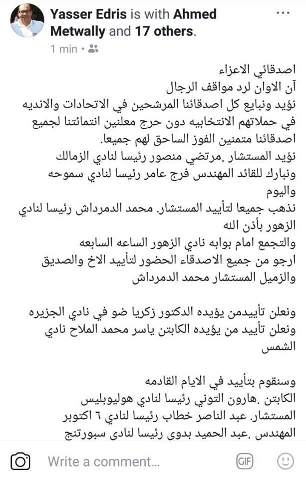 ياسر ادريس يدعم مرشحين الاندية
