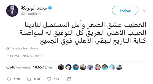 ابو تريكه يدعم الخطيب فى انتخابات النادى الاهلى