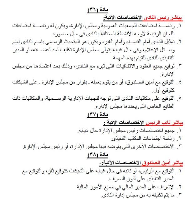اختصاصات رئيس النادى و نائب الرئيس وامين الصندوق